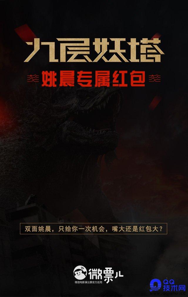 九层妖塔姚晨专属红包