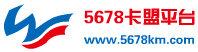 5678卡盟 - e卡售系统